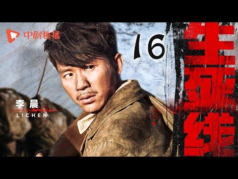 生死线 16 | THE LINE 16(李晨 、杨烁 、张译 、廖凡 领衔主演)
