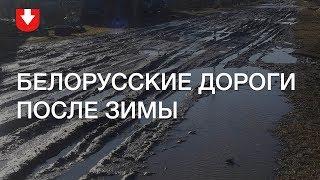 Доска позора. Дороги в Беларуси после зимы