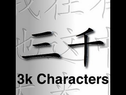 3000 frequently used Chinese characters