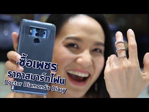 Doctor Diamond&39;s Diary: ซื้อเพชร ราคา Smart Phone