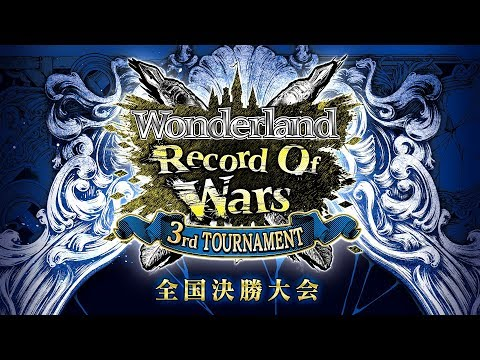 Wonderland Record Of Wars ~3rd TOURNAMENT~全国大会決勝