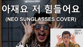 neo sunglasses ppap 파인애플 아재 신곡 커버 piko taro ppap gotoe parody