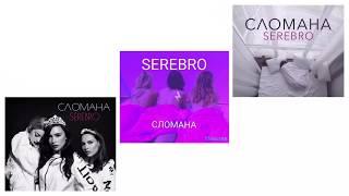 Серебро - Сломана (lyrics)