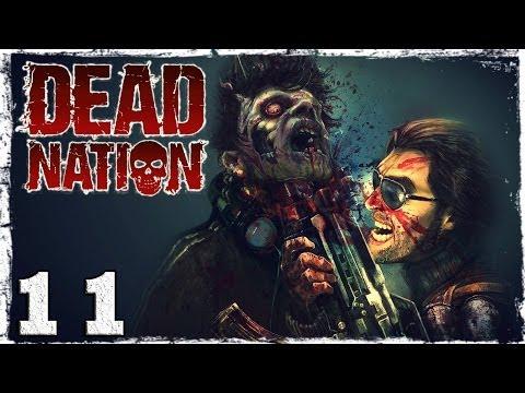 Смотреть прохождение игры [PS4] Dead Nation Apocalypse Edition #11: Это не реально! [ФИНАЛ]