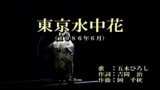 五木ひろし 東京水中花(唄 五木ひろし) 作詞=吉岡治 作曲=岡千秋 19...