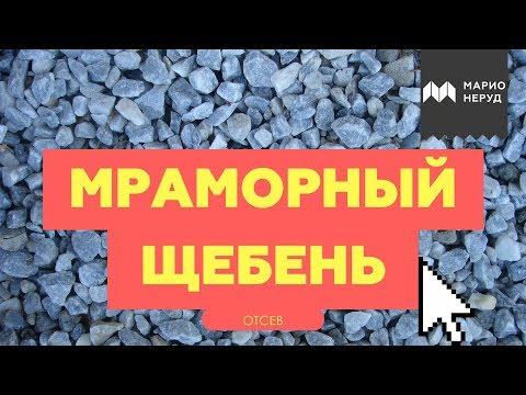 Марио Неруд: Мраморный ЩЕБЕНЬ / ОТСЕВ с доставкой по России