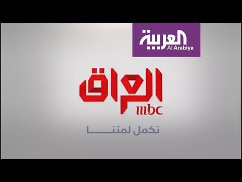 تفاعلكم : انقسام وجدل حول MBC العراق والقناة ترد