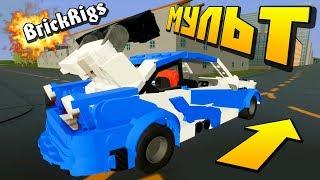 МУЛЬТ \ ПОКАТУШКИ НА ГИПЕРКАРАХ В Brick Rigs !!! \ GAME FREE DOWNLOAD  СКАЧАТЬ БРИК РИГС !!!