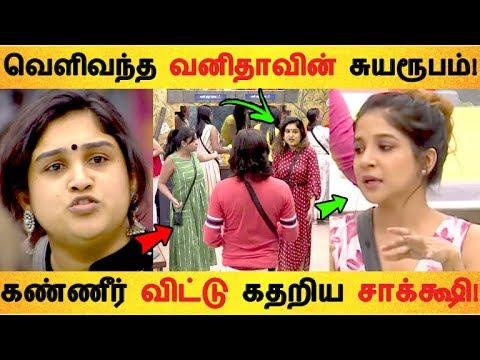 வெளிவந்த வனிதாவின் சுயரூபம்! கண்ணீர் விட்டு கதறிய சாக்க்ஷி!   Tamil Cinema   Kollywood News