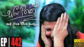 Sangeethe | Episode 442 30th December 2020 Thumbnail