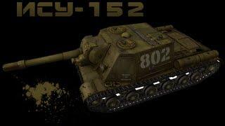 Лучший бой WORLD OF TANKS (ИСУ-152 убивает 12 танков)