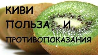 видео Полезный фрукт Киви его свойства и противопоказания при беременности для женщин и мужчин