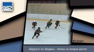«Беркут» vs «Парма» - битва за второе место | 20 апреля'15 | 15:30