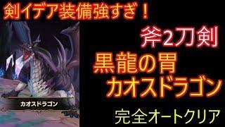 【ラストイデア】剣イデア装備 斧2刀剣 WW 黒龍の胃