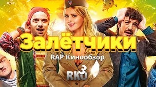 """RAP Кинообзор 3"" - Залётчики"