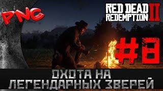 Red Dead Redemption 2 ОХОТА НА ЛЕГЕНДАРНЫХ ЖИВОТНЫХ #8