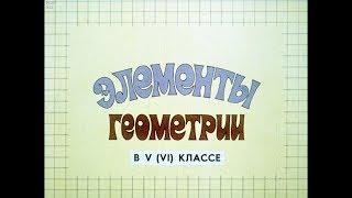 Диафильм Элементы геометрии в 5-6 классе