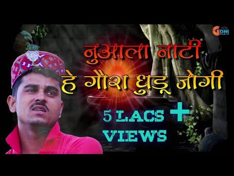 नुआला नाटी ( हे गौरा धुडू जोगी) | Nualaa Nati ( Hey Gora Dhudu Jogi) | 2019 | Praveen Kapoor
