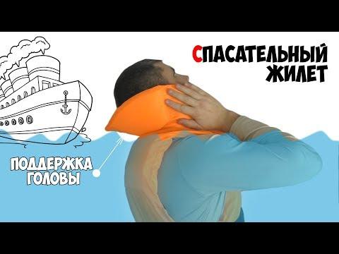 """Спасательный жилет """"Старпом"""" для лодки  катера и яхты"""