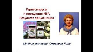Герпесвирусы и продукция NSP. Результат применения. Смирнова Нина