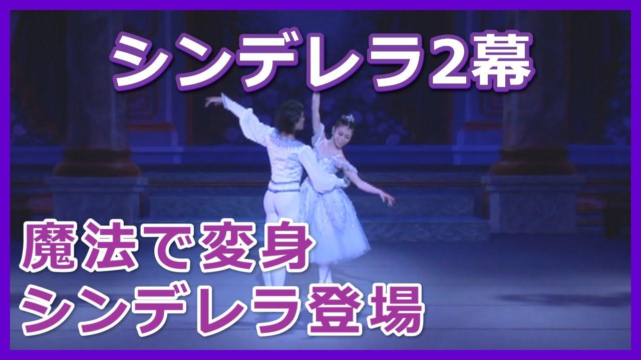 シンデレラ2幕 魔法で美しく変身したシンデレラ登場 2012年オーロラバレエ発表会 千葉県松戸市