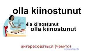 Финский язык для начинающих. Слова 22 урока.