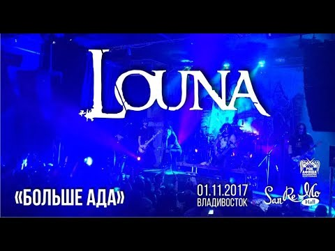 LOUNA - Больше ада (Live, Владивосток, 01.11.2017)