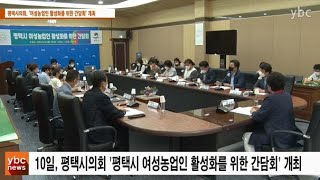 [ybcnews/와이비씨뉴스] 평택시의회, '여성농업인 활성화를 위한 간담회' 개최