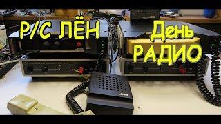 Радіостанція ЛЬОН заводу Електрон. Привітання на День Радіо від Sekretmastera!
