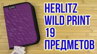Розпакування Herlitz Wild Print 19 предметів 1 відділення Пурпурний 10432037P
