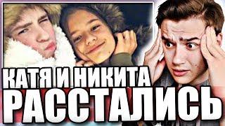 Катя Адушкина и Никита Златоуст |РАССТАЛИСЬ|