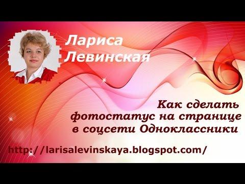 � Как сделать фотостатус в социальной сети Одноклассники