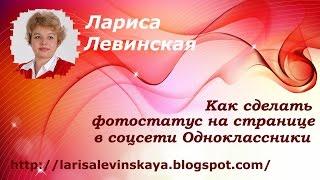 � Как сделать фотостатус в социальной сети Одноклассники(Видео о том как с помощью ресурса 7fon.ru легко и просто сделать яркие фотостатусы на своей странице в социальн..., 2015-08-06T20:26:55.000Z)