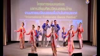 Chaw-Lay Dance