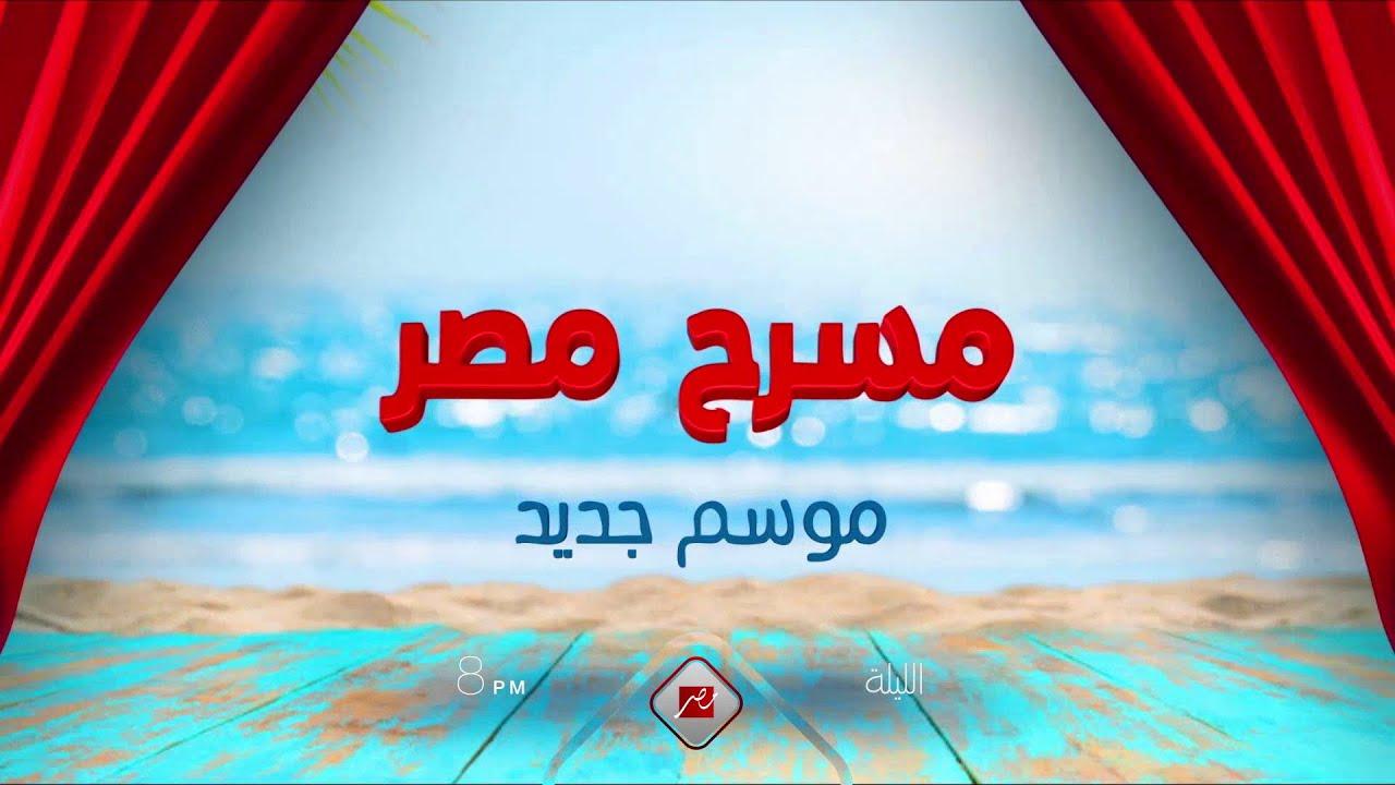 انتظروا الليلة مسرحية جديدة من #مسرح_مصر 8 مساء على #MBCMASR