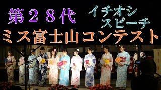 第28代「ミス富士山コンテスト」の最終審査で、富士宮市長のコメント...