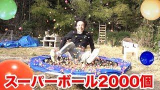 スーパーボール2000個を敷き詰めたトランポリンがめっちゃキレイ!!