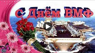 День Военно Морского флота Красивое поздравление с днем ВМФ Музыкальная Видео открытка