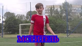 МОИ СМЕШНЫЕ МОМЕНТЫ В ФУТБОЛЕ №14
