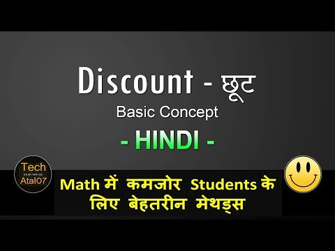 Math Discount in Hindi - बट्टा / छूट ( Basic Concepct )