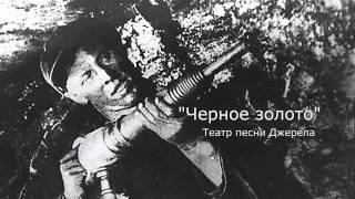 «Гимн шахтеров»: (Черное золото) поёт Театр песни «Джерела»