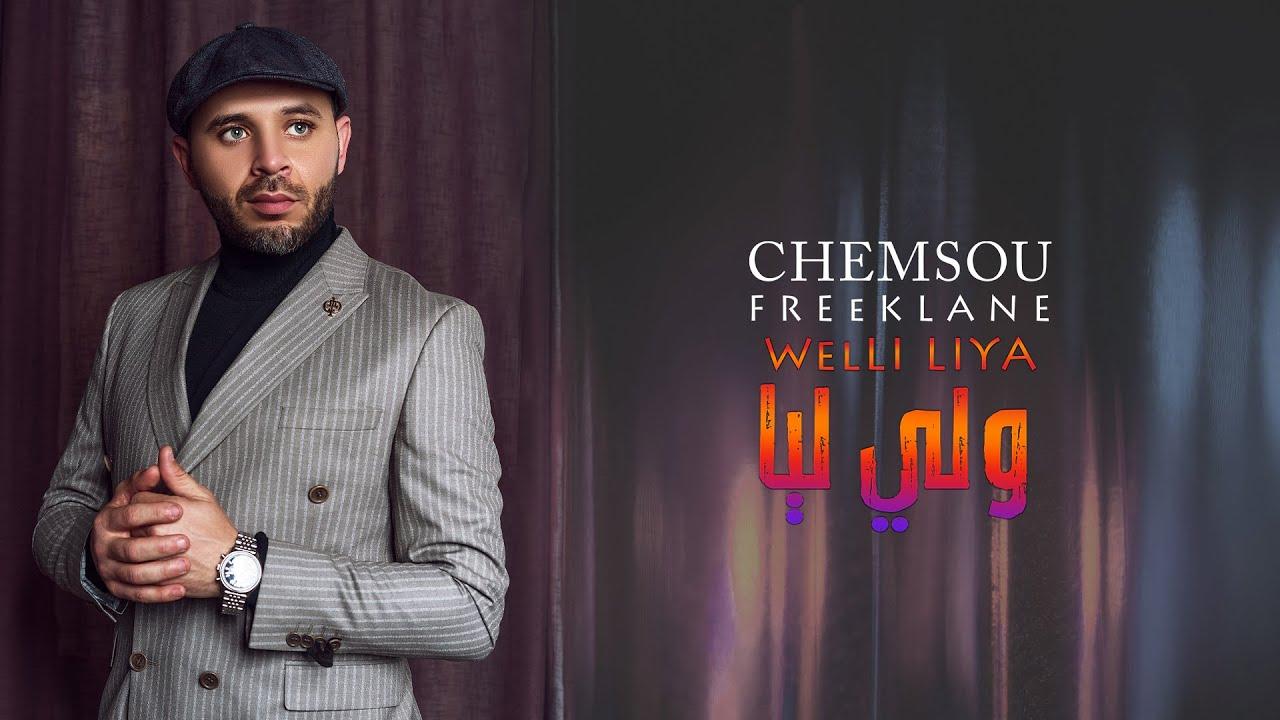 CHEMSOU freeklane - Welli Liya ولي ليا (Official Video)