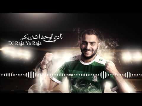 أغنية نادي الوحدات / ريمكس - DJ Raja Ya Raja thumbnail