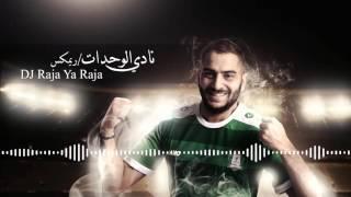 أغنية نادي الوحدات / ريمكس - DJ Raja Ya Raja