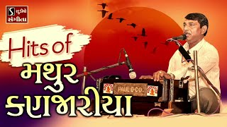 Hits of Mathur Kanjaria - SUPER HIT GUJARATI BHAJANO