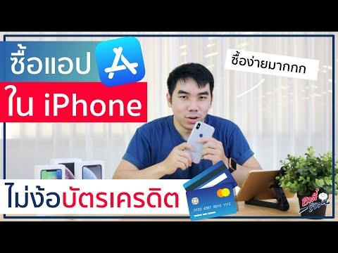 ซื้อ App ใน iPhone ง่ายๆ ไม่ง้อบัตรเครดิต!! | อาตี๋รีวิว EP.214