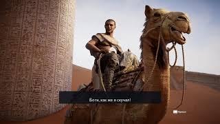 Assassin's Creed Origins - Прохождение на русском - часть 1 - Песок и смерть