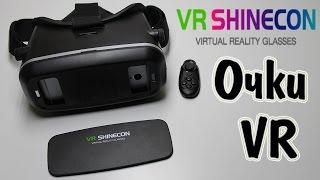 VR Shinecon Pro. Очки Виртуальной Реальности (Сравнение с Gear VR)