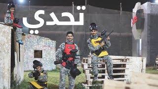 فلوق الحرب وتحدي رهيب || Paintball Vlog