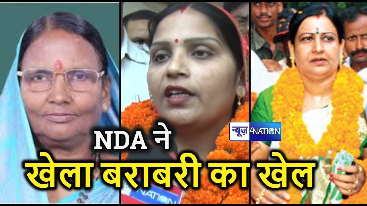 टिकट देने में NDA के सहयोगियों ने खेला बराबरी का खेल, जानिए BJP, JDU और LJP में क्या है समानता